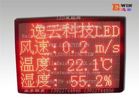 室内5.0单色LED显示屏 厂家直销 价格实惠 质量上乘 www.ledbuyer.cn
