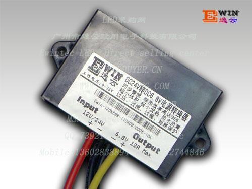 厂家直销24V12V-DC6.8V10A超薄-电源转换器