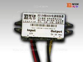 5V车载电源12-5V3A超薄防水电源-逸云科技