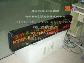 室内3.75双色LED显示屏 厂家直销 价格实惠 质量上乘 www.ledselling.com